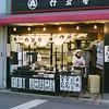 Mochi Shop Revisted.<br /> Trying the 50mm lens for a shot of the Mochi Shop. Mochi are sticky rice cakes sold as desert in Japan.<br /> Nikon F80 + Nikkor AF 50 f/1.8 + Fujicolor PRO400