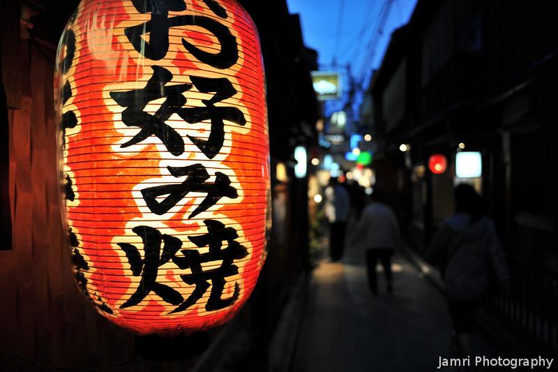 A Big Red Lantern.<br /> In Pontocho, Kyoto.