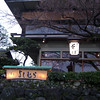 Restaurant lit up in the middle of the day.<br /> It was such dark and bleak day at Arashiyama, Kyoto.