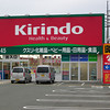Kirindo.<br /> Can't resist photographing a big red sign or two!