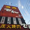 Den Yakiniku Sign.