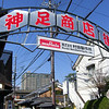 """The Entry to the Traditional Street.<br /> This sign marks the start of a street that has many traditional houses on it. It also has a stone surface (rather than bitumen). I've nicked named it """"the samurai road"""", because I imagine samurai walk down it."""