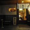 Where I ate dinner.<br /> At a reasonably priced Udon restaurant.