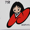 Local Icon.<br /> This is a cartoon representation of Hosokawa Gracia (Garasha) one of Nagaokakyo first Christians. This representation of her is used on many signs from the local government reminding people to not drop litter or water the garden, etc.