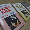 "Learning Japanese.<br /> I've began more serious studies into Japanese language, with 2 hours of private tuition a week from Ritsuko and great text book called ""Minna no Nihongo"" (everyone's Japanese). The Pink book is totally in Japanese, which is what I use in the lesson with Ritsuko. The yellow book is an English translation which I use for revision. The Silver book is a book on Japanese writing, which I've had for a long time, but started up from where I left off in 2008."