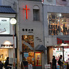 A Beacon of Hope.<br /> A Christian Coffee Shop in the Middle of the Busy Shopping Arcades of Kyoto.