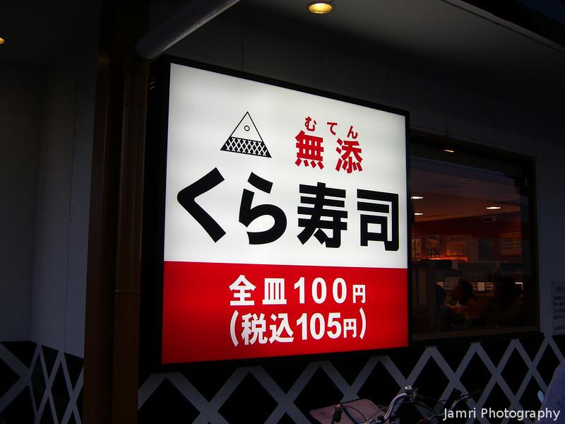 Kura Sushi Sign at Night.