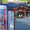 Vending Machine at the Shrine.