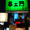 Colourful Clutter.<br /> Lit up signs along Pontocho Lane.
