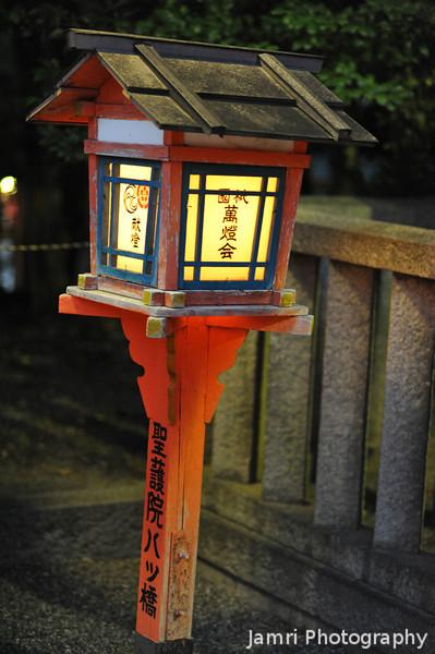 A Lantern at Yasaka-jinja.