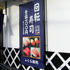 Examples of the Food.<br /> A sign displaying examples of what you get at Kura Sushi which is a 100yen a plate Sushi shot. Normal Sushi is two pieces a plate, better quality is one piece a plate.