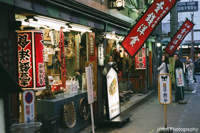 Touristy Shops in Gion.<br /> Nikon F80 + Nikkor AF 50 f/1.8 + Fujicolor PRO400