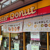 Mister Donut.<br /> Time to stop for second breakfast on our way to our once a month Saturday class in Sone, Osaka.