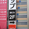 Colourful Signs.<br /> In Takatsuki, Osaka-fu.