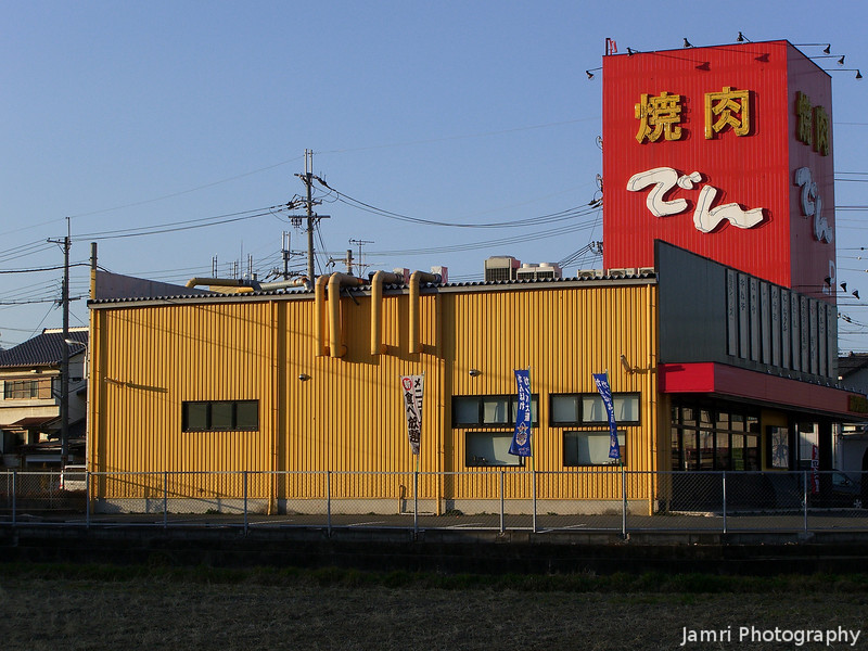 Den Den Yakinuki Restaurant.<br /> Outside of Japan, Yakinuki restaurants are often called Korean BBQ restaurants, although they are slightly different in taste.