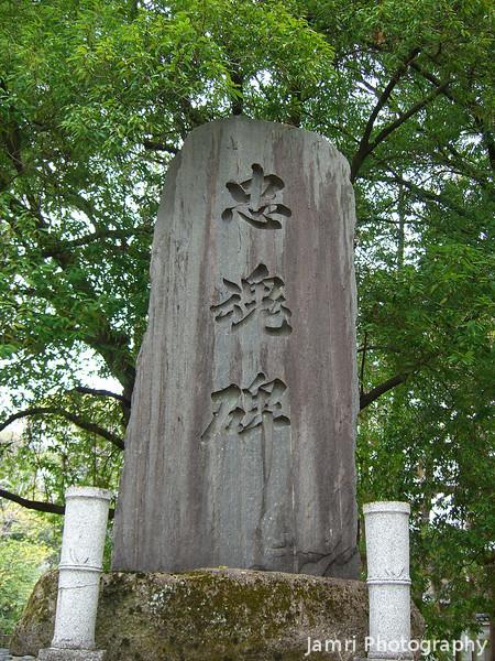 Marker Stone.<br /> At Koryu-ji (Koryu Temple) Uzumasa, Kyoto.