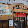 A Restaurant in Yodo.<br /> Fushimi ward, Kyoto city.