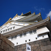 Looking Up at Osaka Castle.