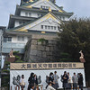 Students outside Osaka Castle.<br /> Preparing for a Culture Day performance.