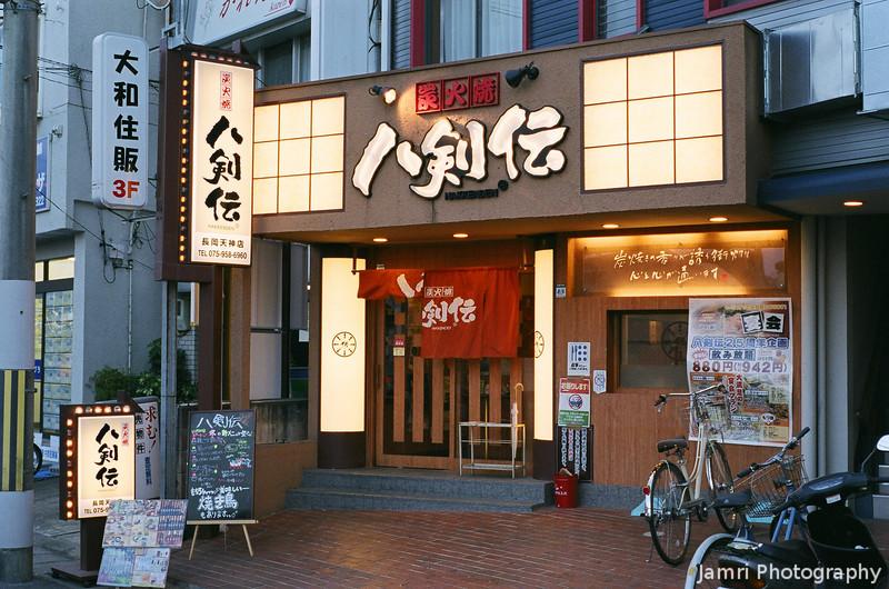 Little Restaurant.<br /> Near the Hankyu Nagaoka Tenjin Station.<br /> Note Film Shot: Nikon F80 + Nikkor AF 50 f/1.8 + Fujicolor PRO400