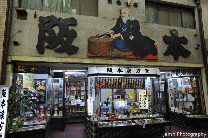 Herbalist.<br /> This concludes this little tour of the Shinkyogoku Arcade in Kyoto.