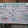 The Recycling Schedule<br /> First thing to learn in Japan is your local recycling schedule!