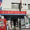 The Corner Convenience Store.