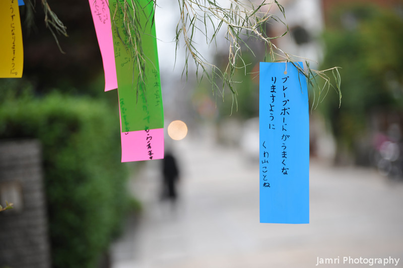 "Wishes for Tanabata. Children make wishes and attach them to bamboo branches which are then placed on power poles along the road for the <A href=""http://en.wikipedia.org/wiki/Tanabata"">Tanabata Festival</A>"