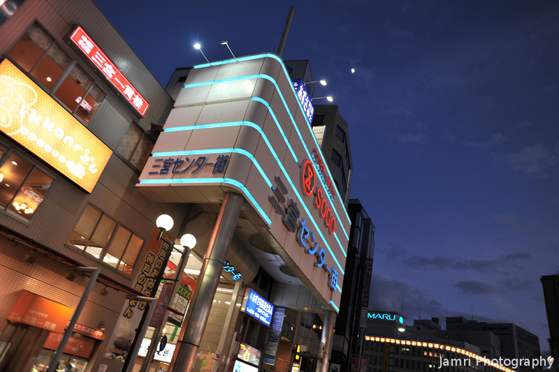 Sogo Department Store by Evening Light.<br /> Kobe, Hyogo-ken, Japan.<br /> Taken on my way to Kobe Luminarie 2012.