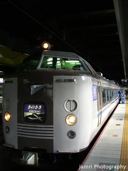 Almost a prophetic photo.<br /> I took this photo of a train bound for Kinosaki while passing through Kyoto station. Later that week Ritsuko started talking about the possibility of going on an outing to Kinosaki. We ended up deciding on Amanohashidate instead.