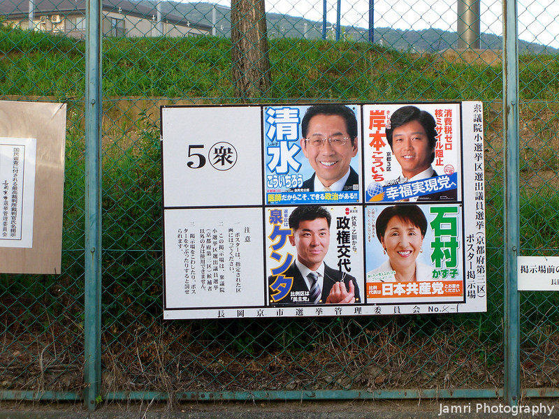 Election Time.<br /> A board announcing the local candidates in the National Diet Elections. In case you missed the news, the Democratic Party of Japan (DJP) ousted the incumbent Liberal Democratic Party (LDP) in a landslide. It is the first time since World War II that the LDP has been ousted, people were fed up with the slow moving economy.