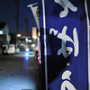 Flags at Night.<br /> Along the Old West Highway (Saigokukaido).