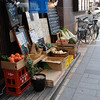 Street Still Life.<br /> Just off Sanjo-dori. Only in Japan can you find shops where the shop keeper goes away and just has a bucket to drop your money in. I've seen even alcohol shops with stock outside and no one in attendance.