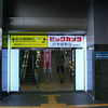 BIC Camera Entrance.<br /> There's a special gate at Kyoto station which goes straight into or out of BIC Camera. Ideal for last minute duty free shopping before hopping on the Hakura Airport Express to Kansai International Airport, whose platform is just next to this door. Only in Japan is everything organised so well for business.