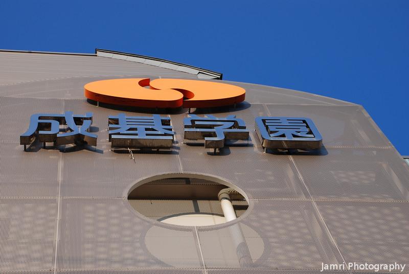 Building Facade.<br /> Nagaokakyo, Kyoto-fu, Japan.