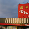 Yakiniku Restaurant in Morning Light.<br /> Yakiniku is often called Korean BBQ outside of Japan.<br /> Note Film Shot: Nikon F80 + Nikkor AF 35 f/2 + Fujicolor PRO400