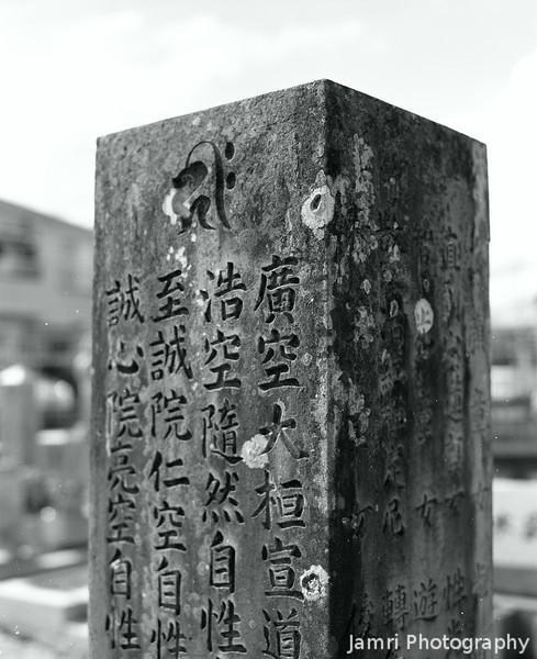 Head Stone.<br /> Note Film Shot: Mamiya RB67 & Mamiya-Sekor 90mm f/3.8 Lens & Yellow Filter & Fuji Neopan Acros 100 B&W Film.