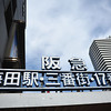 Hankyu Umeda Station (in Kanji Characters).