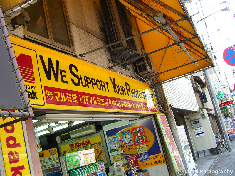 We Support Your Photography.<br /> Now that's a sign I like, at a photo printing and development place near the Kyoto Imperial Palace.
