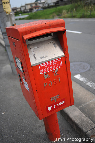 Roadside Post Box.<br /> Along one of the major highways in this area.