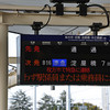 Train Information (Japanese Version)
