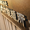 Sign in Golden Light.<br /> In Nara Prefecture.