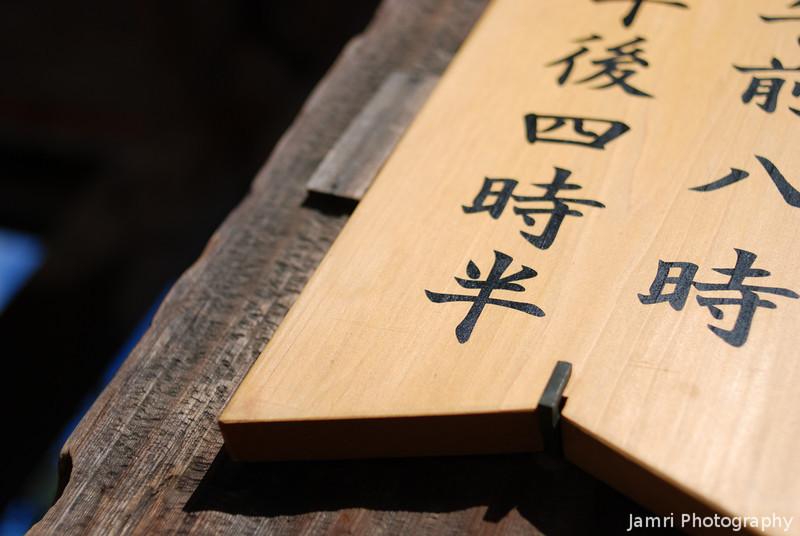 Address Plate?<br /> At Todai-ji (Todai Temple) in Nara.