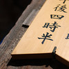 Address Plate?<br /> At Todai-ji (Todai Temple) in Nara.