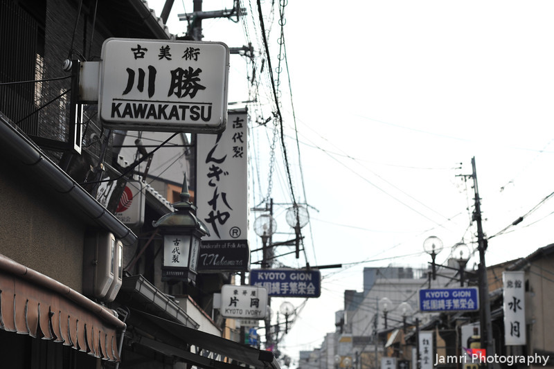 Heading into Gion.<br /> The heart of Kyoto.