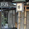 Traditional Japanese Restaurant.<br /> The front door of a Traditional Japanese Restaurant which has been run by the same family for 70 generations. The building itself is not 70 generations old. In Arashiyama, Kyoto.