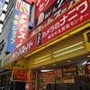 Colourful Signs.<br /> Umeda, Osaka.