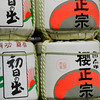 A Close Up of some Sake Barrels.