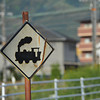 It's an old sign!<br /> At a railway crossing in Nagaokakyo.