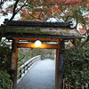 Traditional Gateway.<br /> To some of the restaurant buildings in Nagaokakyo Tenmangu Shrine Park.